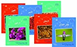 Mahmoud Gaafar: Small Wonders-Full Series Set (Arabic Graded Readers)