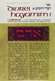 Scherman, Nosson: Chronicles I Diveri Hayamin I: A New Translation With a Commentary from Talmudic, Midrashic and Rabbinic Sources