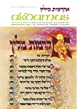 Salamon, Avrohom Yaakov: Akdamus: Akdamut Milin = Akdamus Millin  With a New Translation and Commentary Anthologized from the Traditional Rabbinic Literature