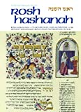 Goldwurm, Hersh: Rosh Hashanah: Its Significance, Laws, & Prayers