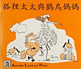 La Fontaine, Jean de: Mrs. Fox and Mrs. Stork: Chinese Edition