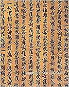 Manuscripts of the Silk Road (Sam Fogg) by…