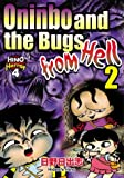 Hino, Hideshi: Oninbo and the Bugs from Hell 2 No. 4: Hino Horror