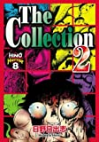 Hino, Hideshi: The Collection 2