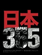 Japan 365: A Drawing-A-Day Project by J.…