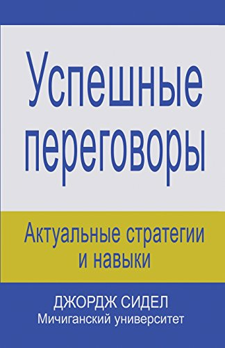 negotiating-for-success-essential-strategies-and-skills-russian-edition