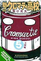 Cromartie High School Volume 5 by Eiji…