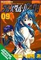 Acheter Full Metal Panic! volume 9 sur Amazon