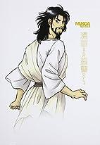 Manga Bible by Tyndale