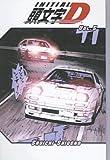 Shigeno, Shuichi: Initial D: Volume 5 (Initial D (Pb))