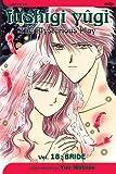 Watase, Yuu: Fushigi Yugi: The Mysterious Play, Vol. 18: Bride