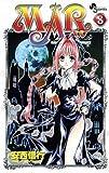 Anzai, Nobuyuki: MAR, Vol. 8 (v. 8)