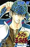 Konomi, Takeshi: The Prince of Tennis, Vol. 13 (v. 13)
