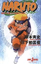 Naruto: Mission: Protect the Waterfall…