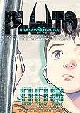 Urasawa, Naoki: Pluto: Urasawa x Tezuka, Vol. 8