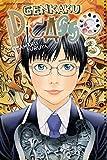 Acheter Genkaku Picasso volume 3 sur Amazon