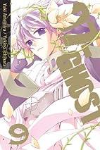 07-Ghost 09 by Yuki Amemiya