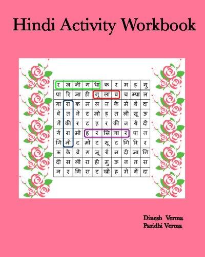 hindi-activity-workbook-hindi-and-english-edition