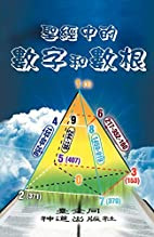 (End Time Series) (Chinese Edition)