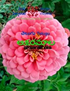 Telugu Aksharmala - Level 1 text work book:…