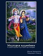 Madhurya-Kadambini (Russian Edition) by…