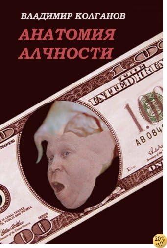 TAnatomy of Greed (Russian Edition)