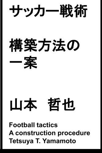 football-tactics-a-construction-procedure-japanese-edition