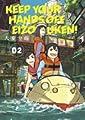 Acheter Keep Your Hands Off Eizouken ! volume 2 sur Amazon