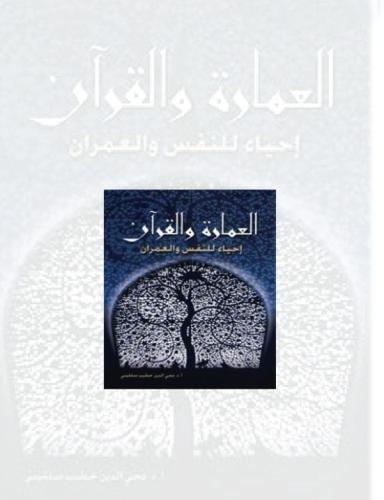 architecture-quran-revival-for-the-soul-architecture-arabic-edition