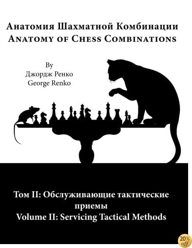 Servicing Tactical Methods (Anatomy of Chess Combinations) (Volume 2) (Russian Edition)