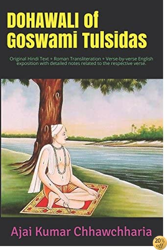 TDOHAWALI of Goswami Tulsidas: Original Hindi Text + Roman Transliteration + Verse-by-verse English exposition with detailed notes related to the ... (Saint-poet Goswami Tulsidas Series: Book 1)