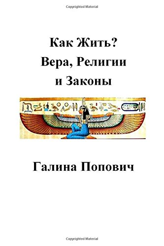 how-to-live-faith-religion-and-laws-russian-edition
