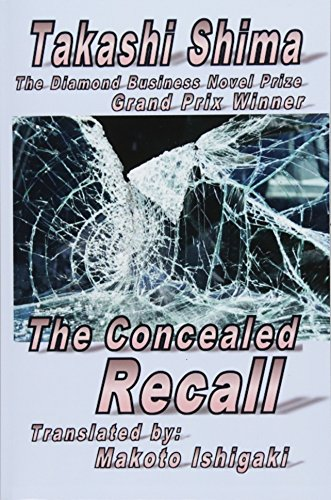 the-concealed-recall-the-diamaond-business-novel-prize-grand-prix-winner