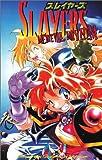 Kanzaka, Hajime: Slayers Book 1: Medieval Mayhem (Slayers (Graphic Novels))