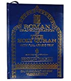 Abdullah Yusuf Ali: Roman Transliteration of The Holy Quran: Roman Transliteration & English Translation With Full Arabic Text