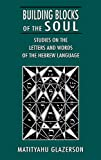 Glazerson, Matityahu: Building Blocks of the Soul: Studies on the Letters and Words of the Hebrew Language