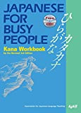 AJALT: Japanese for Busy People Kana Workbook: Revised 3rd Edition Incl. 1 CD
