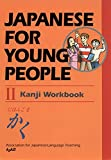 AJALT: Japanese For Young People II: Kanji Workbook