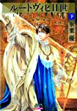 Acheter Ludwig II volume 2 sur Amazon