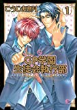 Koujima, Naduki: Great Place High School - Student Council (Yaoi)