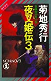 Kikuchi, Hideyuki: Yashakiden:  The Demon Princess Volume 3 (Novel)