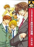 Acheter Kurashina Sensei's Passion volume 1 sur Amazon