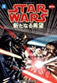 Acheter Star Wars Manga volume 3 sur Amazon