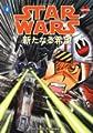 Acheter Star Wars Manga volume 4 sur Amazon