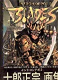 Shirow, Masamune: Intron Depot No. 2: Blades