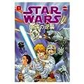 Acheter Star Wars Manga volume 5 sur Amazon