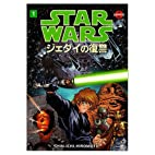 Star Wars: Return of the Jedi Manga, Volume…
