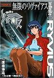 Yatate, Hajime: Infinite Ryvius Volume 2
