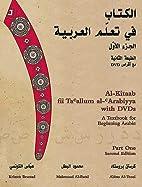 Al-Kitaab fii Ta'allum…
