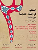 Brustad, Kristen: Al-Kitaab fii Ta<SUP>c</SUP>allum al-<SUP>c</SUP>Arabiyya with DVD and MP3 CD,: Al-Kitaab fii Ta`allum al-`Arabiyya: A Textbook for Arabic (Part Three) (Arabic and English Edition)